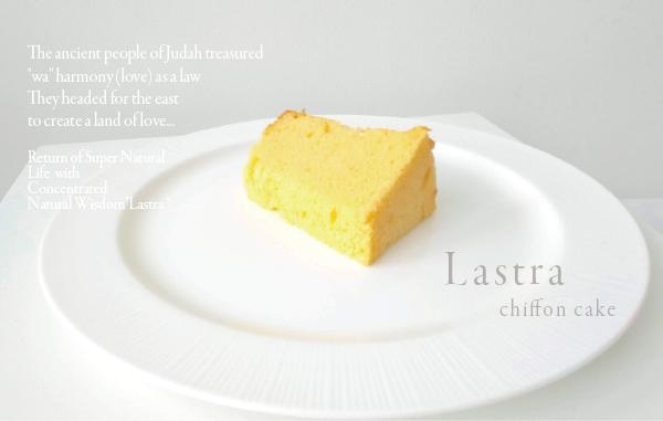 無農薬小麦粉のラストラのシフォンケーキ